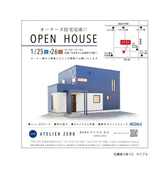 とん田東町オーナーズハウス OPEN HOUSE