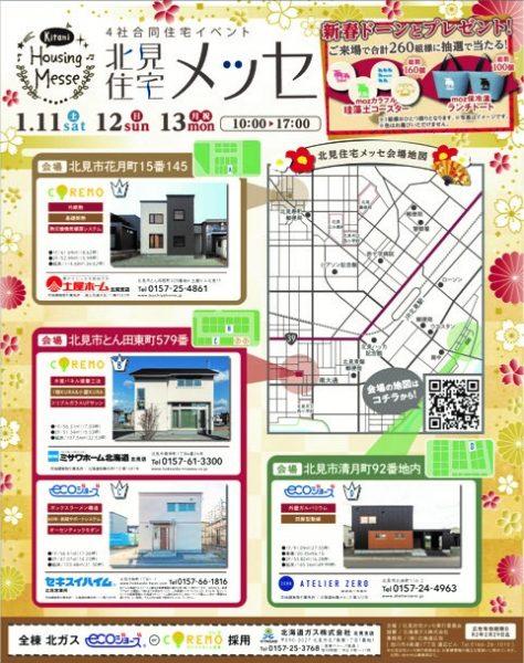 清月町モデルハウス公開。
